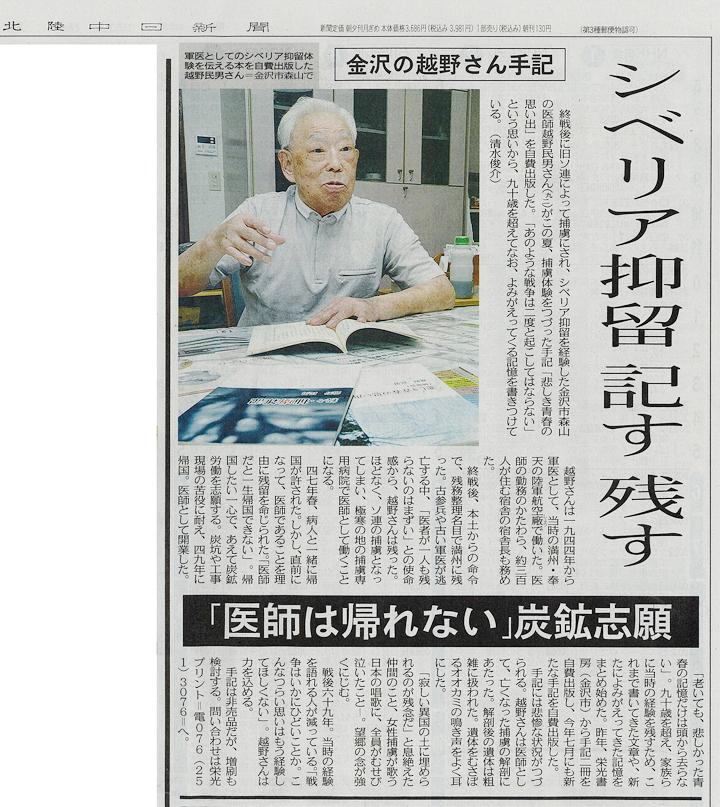 捕虜雑記が北陸中日新聞に紹介されました