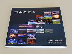 写真集 四季の彩り