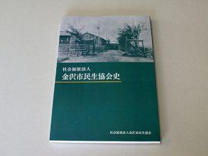 記念誌 金沢市民生協会史